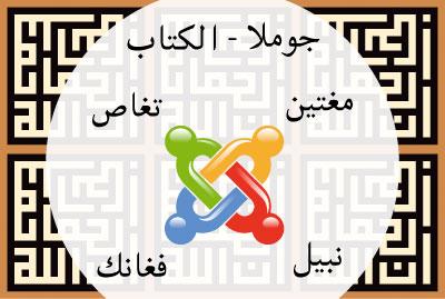Joomla Art IV auf Arabisch